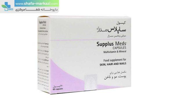 مولتی-ویتامین-مینرال-ساپلاس-مدز