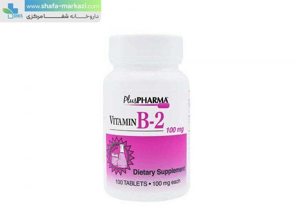 قرص-ویتامین-ب2-100-میلی-گرم-پلاس-فارما