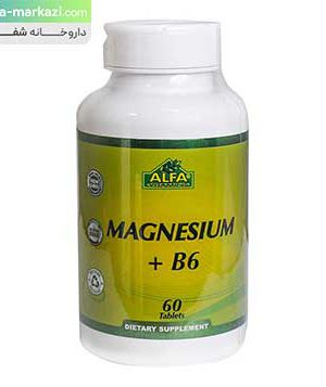 قرص-منیزیم-و-ویتامین-ب-6-آلفا