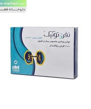 مولتی-ویتامین-نفروتونیک