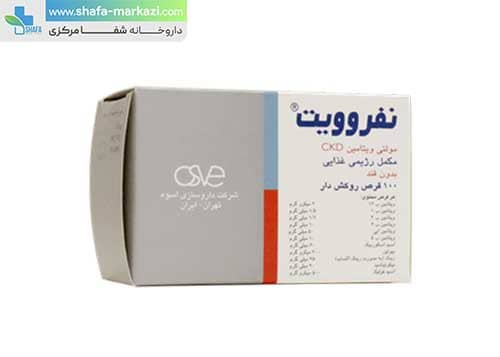 مولتی-ویتامین-نفروویت-اسوه.1